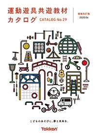 運動遊具共遊教材カタログ No.29
