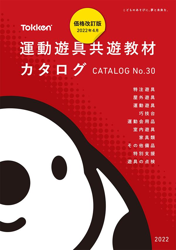 運動遊具共遊教材カタログ No.30